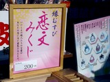 20110102_千葉市稲毛区稲毛1_稲毛浅間神社_初詣_1400_DSC09734