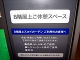 20110529_船橋東武_屋上スカイガーデン_8階_人工芝_1032_DSC02448