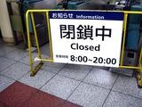 20110312_東日本巨大地震_JR東日本_運休_0622_DSC08623