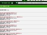 20110311_東日本巨大地震_運行情報_012