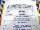20110316_東日本大震災_南船橋駅_計画停電_電車運行_1110_DSC06837