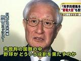 20110401_日本プロ野球_加藤コミショナ_032