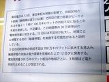20110313_東日本大震災_買出し_停電_スーパー_1654_DSC06528