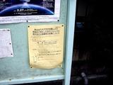 20110403_東日本大震災_習志野市_廃棄物収集_1147_DSC06935