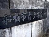 20110312_東日本巨大地震_船橋青少年会館_液状化_1702_DSC09097