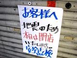20110312_東日本巨大地震_船橋_店舗_閉店_1059_DSC08749