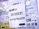 20110313_東日本大震災_三井ガーデンホテルららぽーと_1711_DSC06572