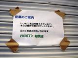 20110312_東日本巨大地震_船橋_店舗_閉店_1042_DSC08737