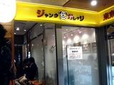 20110418_JR東京駅_東京ラーメンストリート_2053_DSC08233