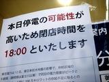 20110313_東日本大震災_買出し_停電_スーパー_1654_DSC06529