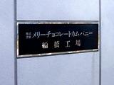20110213_船橋市高瀬町_メリーチョコレート_0947_DSC05946T