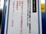 20110328_集英社_週刊少年ジャンプ_発売中止_2334_DSC09654T