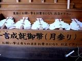 20110102_千葉市花見川区_検見川神社_初詣_1327_DSC09596