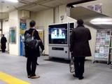 20110128_自動販売機_顔認識_JR京葉線_JR海浜幕張駅_2227_DSC03711