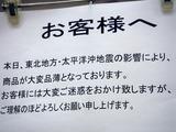 20110313_東日本大震災_買出し_停電_スーパー_1338_DSC00274