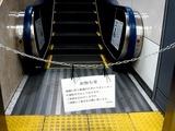 20110318_JR東日本_駅_節電_エスカレータ_2015_DSC07573
