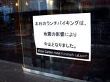 20110313_東日本大震災_三井ガーデンホテルららぽーと_1710_DSC06566