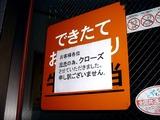 20110312_東日本巨大地震_帰宅難民_コンビニ_食料_0242_DSC08579