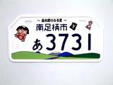 20100601_ご当地ナンバー_オリジナルナンバープレート_040