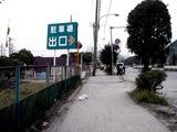 20110402_東日本大震災_船橋三番瀬海浜公園_閉鎖_1033_DSC00128