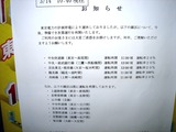 20110314_東日本大震災_首都圏_都内帰宅_1709_DSC06621