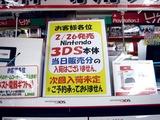 20110226_任天堂_ニンテンドー3DS発売_1037_DSC07414
