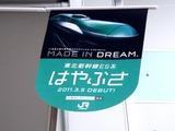 20110210_JR東日本_JR東北新幹線_はやぶさ_青森_0827_DSC05530
