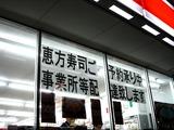 20110114_節分_恵方巻_丸かぶり寿司_2121_DSC01741