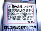 20110326_東日本大震災_船橋市市場4_くすりの福太郎_1731_DSC09060