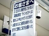 20110319_東日本大震災_イオン幕張店_品切れ_1432_DSC07859