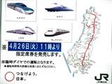 20110427_東北新幹線_秋田新幹線_全線開通_2110_DSC09101