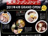 20110210_JR東京駅_東京ラーメンストリート_1904_DSC05558