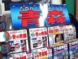 20101201_JR東日本_JR東北新幹線_青森開通_1855_DSC04667
