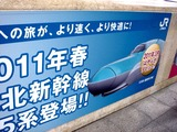 20100924_JR東日本_JR東北新幹線_青森開通_2115_DSC01212