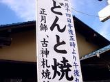 20110102_千葉市花見川区_検見川神社_初詣_1315_DSC09538