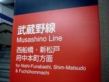 20110408鉄道_JR東日本_JR京葉線_JR南船橋_改装_2116_DSC07321