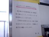 20110317_東日本大震災_節電_駅エスカレータ中止_1434_DSC07063