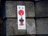 20110102_千葉市_門松_門榊_松飾り_門松カード_1259_DSC09513
