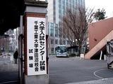 20110115_習志野市_千葉工業大学_センター試験_1122_DSC02032