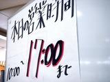 20110317_東日本大震災_食料調達_ビビットスクエア_1006_DSC06996