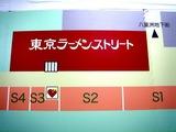 20110210_JR東京駅_東京ラーメンストリート_1903_DSC05555