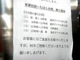 20110314_東日本大震災_首都圏_都内帰宅_1752_DSC06675