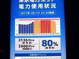 20110510_東日本大震災_JR東日本_東京電力_電力不足_2351_DSC01002