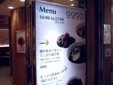 20110330_JR東京駅_京葉ストリート_KeiyoStreet_1914_DSC09736
