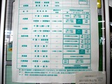 20110323_JR東日本_鉄道運休_計画停電_0740_DSC08573