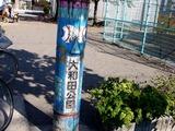 20101106_市川市_大和田公園_都電_荒川車庫_1129_DSC00454