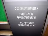 20110529_船橋東武_屋上スカイガーデン_8階_人工芝_1032_DSC02449
