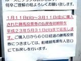 20110422_東日本巨大地震_船橋競馬場_開催_0106_DSC08382
