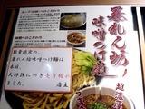 20110418_JR東京駅_東京ラーメンストリート_2055_DSC08257
