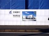 20101128_船橋市山手1_京葉銀行新船橋支店_0943_DSC04116
